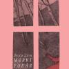 Unica Zürn: Mørkt forår