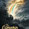 Peter Madsen: Valhalla – Den samlede saga 1